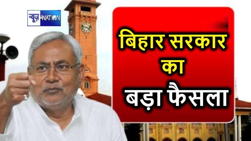 नीतीश सरकार का बड़ा फैसला, अब सभी राशन कार्डधारियों को मिलेगा 1 हजार रुपए