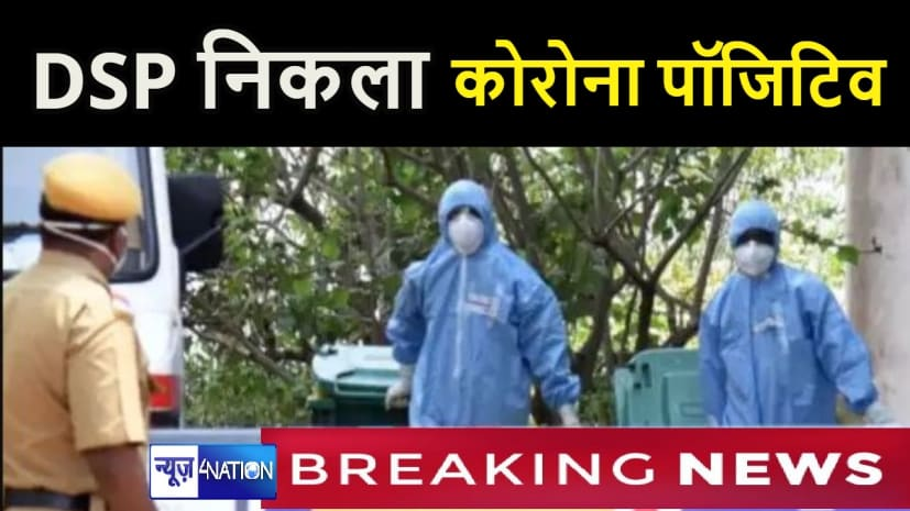 बड़ी खबर: DSP साहब निकले कोरोना पॉजिटिव, कुछ ही दिन पहले लंदन से आया था बेटा, DGP ने करवाया केस दर्ज