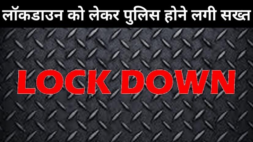 बिहार में लॉकडाउन तोड़ने वालों पर पुलिस सख्त, पूरे सूबे  में 41 केस दर्ज,करीब 15 लाख जुर्माना