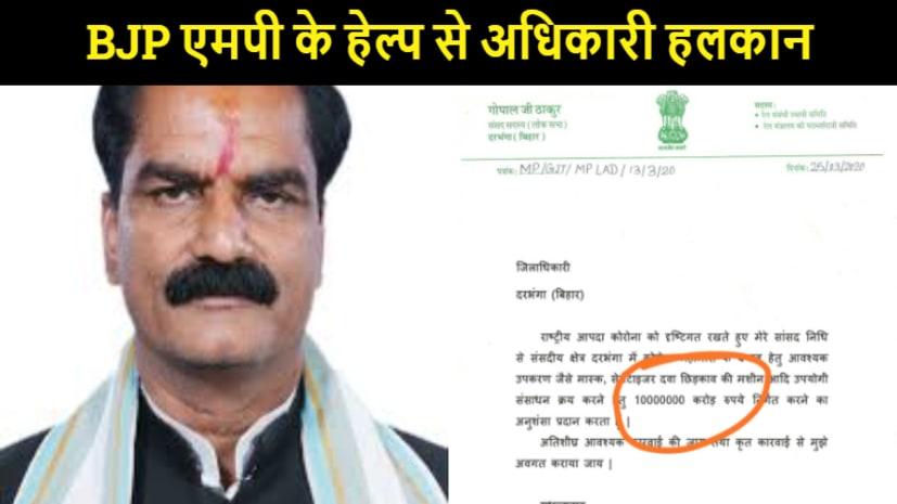 बिहार के एक बीजेपी MP ने सांसद फण्ड से राशि दी,पैसा वाला लेटर देख टेंशन में आ गए अधिकारी,समझ में ही नहीं आ रहा कि कितना दिया...
