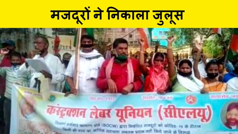 गया में इंटक के बैनर तले मजदूरों ने निकाला जुलूस, सरकार विरोधी लगाए नारे