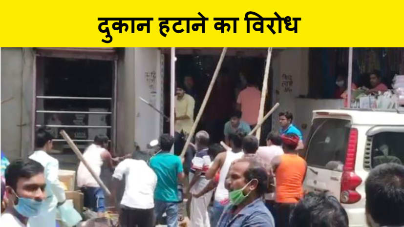 धनबाद में अवैध रूप से लगे दुकान को हटाने पर चले लाठी और डंडे, आधा दर्जन लोग घायल