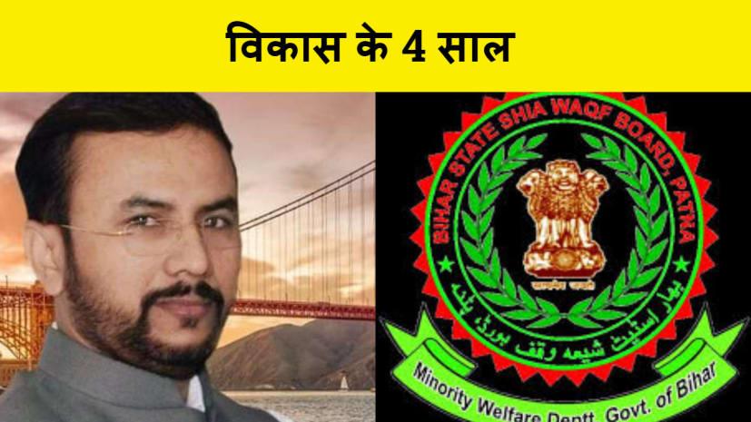 बिहार राज्य शिया वक्फ बाेर्ड : चार साल में  इरशाद अली आज़ाद ने तोड़ा विकास के 50 साल का रिकॉर्ड