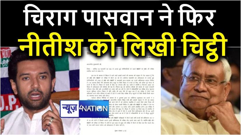 चिराग पासवान ने फिर लिखा CM नीतीश को लेटर, कहा- बिहार के बच्चों के लिए इस परीक्षा को रुकवा दीजिए