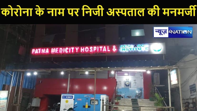कोरोना के नाम पर मरीज को लूट रहा पटना मेडिसिटी अस्पताल, डॉक्टर और प्रशासक सहित 6 लोगों पर केस दर्ज, जानें क्या है पूरा मामला
