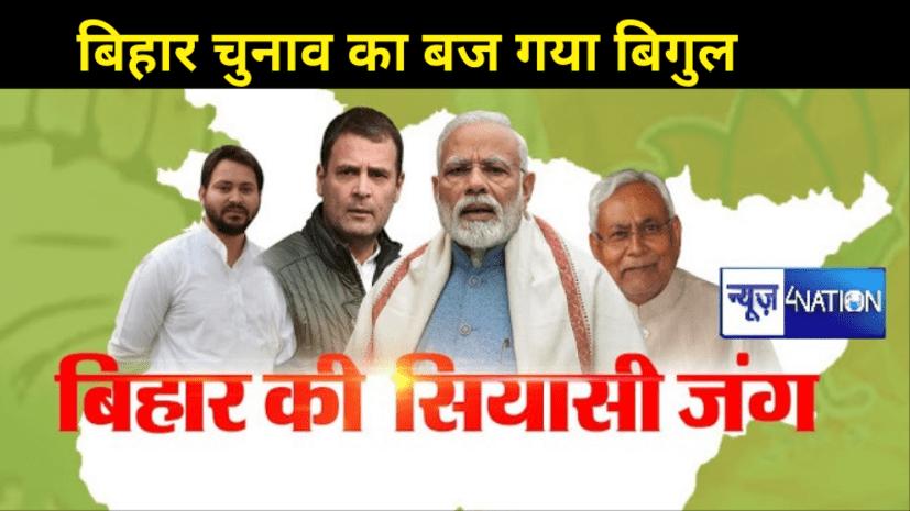 बिहार में बज गया चुनावी बिगुल, 3 चरणों में होगा विधान सभा चुनाव, पहले चरण में होगा पटना में चुनाव