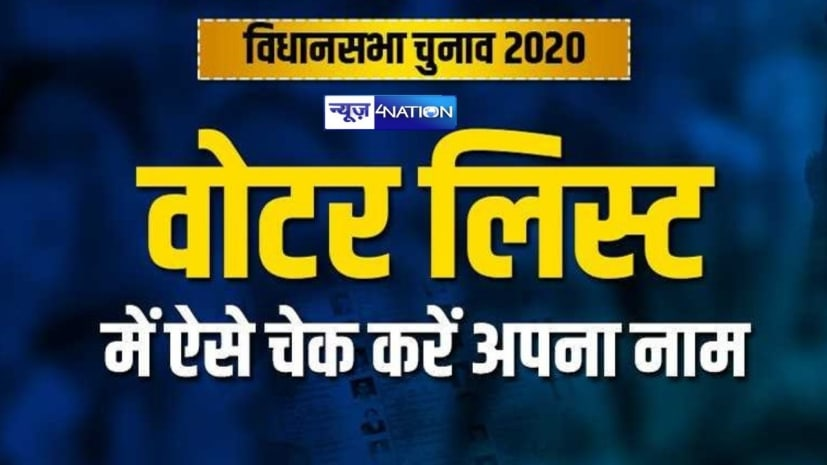 Bihar Election 2020 : आसान स्टेप्स के जरिए घर बैठे ऐसे चेक करें वोटर लिस्ट में अपना नाम है या नहीं...