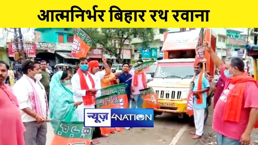 आत्मनिर्भर बिहार रथ को बीजेपी विधायक ने किया रवाना, कहा पीएम का सन्देश जन जन तक पहुँचाना है