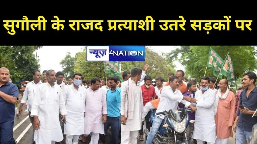 किसानों के हक की लड़ाई को लेकर सड़कों पर उतरे राजद नेता, RJD नेता ई. शशि सिंह ने जताया विरोध
