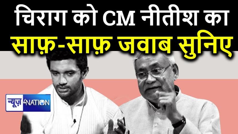 चिराग पासवान पर साफ-साफ बोले बिना CM नीतीश ने अपनी मंशा कर दी जाहिर,हाथ जोड़कर कहा.......