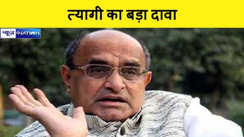 बिहार में इलेक्शन नहीं होना है सलेक्शन, फिर नीतीश के नेतृत्व में बनेगी एनडीए की सरकार : केसी त्यागी