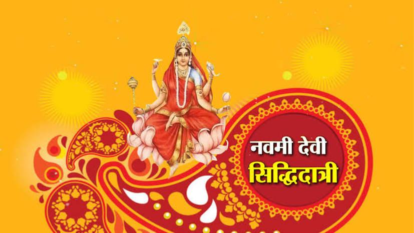 जानिए कैसे करे मां दुर्गा की नौवीं शक्ति मां सिद्धिदात्री की आराधना ...क्या है महत्व...