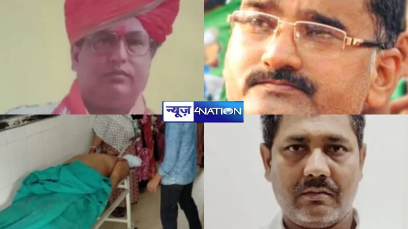 बिहार विधानसभा चुनाव पर चढ़ता खून का रंग, पुलिस के लिए शांतिपूर्ण चुनाव बनी एक बड़ी चुनौती