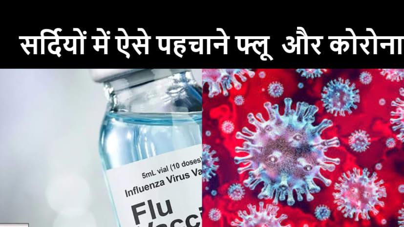 सर्दी को मौसम में कौन सा ले फ्लू वैक्सीन ? जानिए सामान्य कोल्ड और कोरोना वायरस में पता चलेगा अंतर !