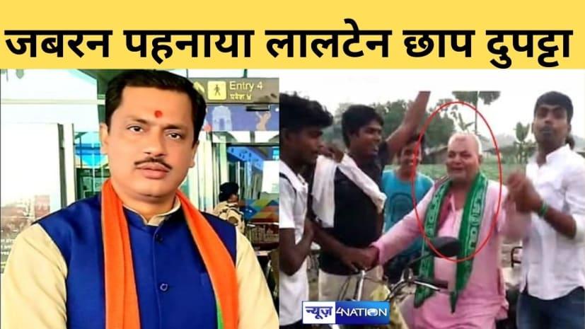'पुजारी' को सरेराह अपमानित करने वाला वीडियो सामने आने के बाद बीजेपी का राजद पर अटैक,कहा- RJD का चेहरा हुआ बेनकाब