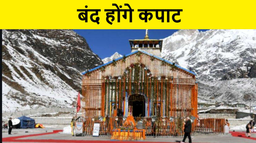 इस तिथि को बंद हो जायेंगे केदारनाथ और बद्रीनाथ के कपाट, पढ़िए पूरी खबर