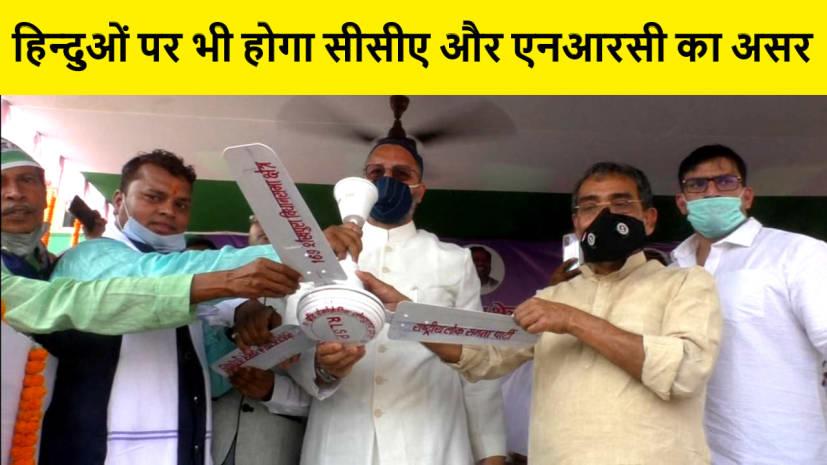 एनआरसी और सीसीए का असर केवल मुस्लिम नहीं हिन्दुओं पर भी पड़ेगा : असद्दुदीन ओवैसी