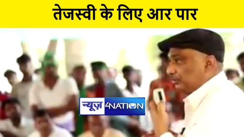 राघोपुर में तेजस्वी की जीत के लिए राजद के इस एमएलसी ने कसी कमर, पढ़िए पूरी खबर