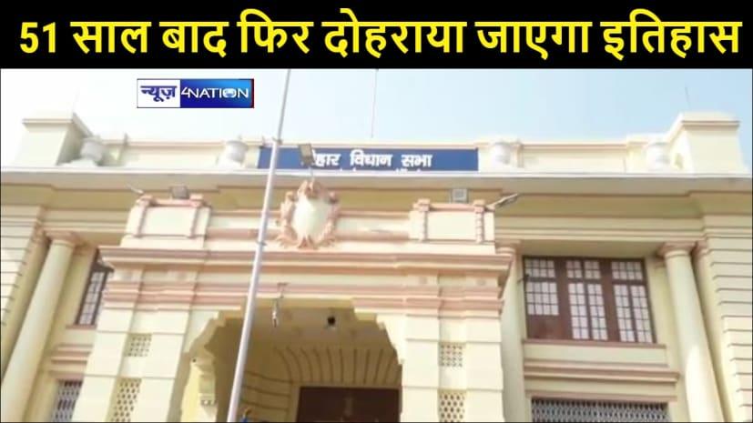 17वीं बिहार विधानसभा में स्पीकर को लेकर सत्ता पक्ष और विपक्ष आमने-सामने, वोट पड़े तो 51 साल बाद फिर दोहराया जाएगा इतिहास
