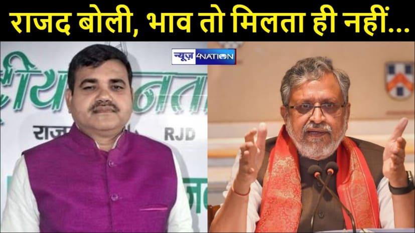 सुशील मोदी पर राजद का हमला, कहा- अफवाह मियां जी के भंडूलपन से बिहार और पार्टियां अवगत है