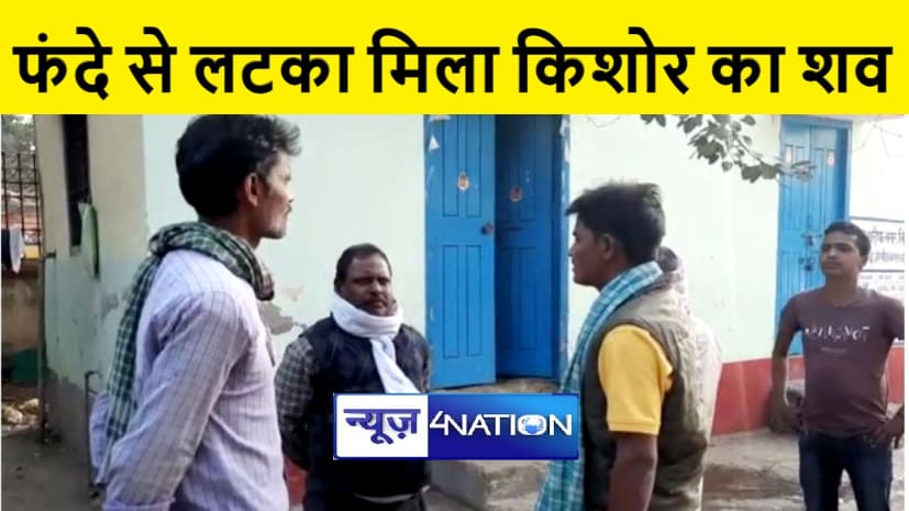 नालंदा : फंदे से लटका मिला किशोर का शव, पिता ने दामाद और समधी पर हत्या का लगाया आरोप