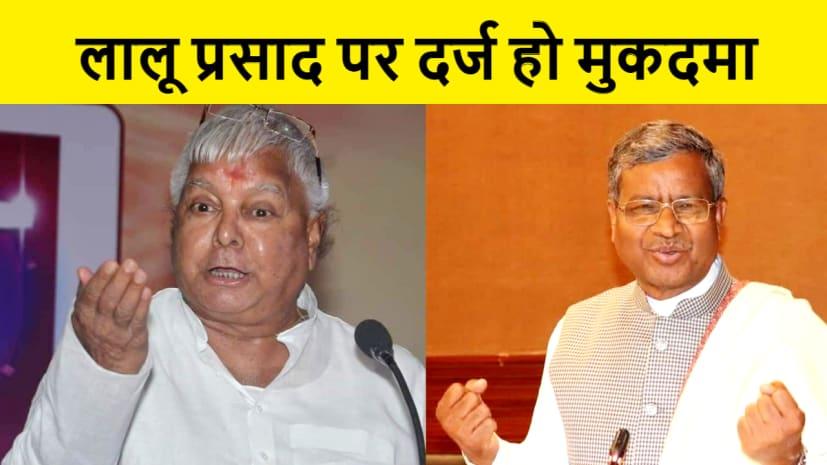 राज्य सरकार लालू प्रसाद यादव पर दर्ज करें मुकदमा, पूर्व मुख्यमंत्री बाबूलाल मरांडी ने की मांग