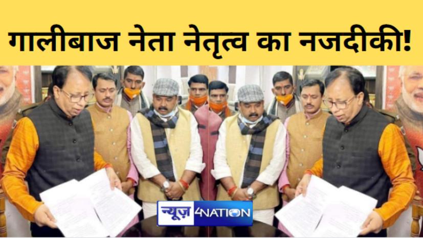 भाजपा नेत्री को बिहार बीजेपी नेतृत्व ने नहीं दिया न्याय! और आरोपी गालीबाज नेता नेतृत्व का नजदीकी हो गया,देखिए तस्वीर.....