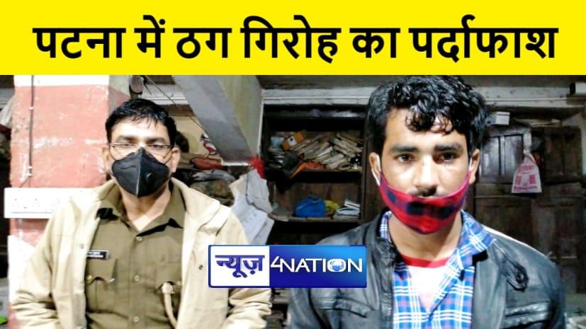 पटना में पुलिस ने ठग गिरोह का किया पर्दाफाश, तीन को किया गिरफ्तार, सोने की अंगूठी बरामद