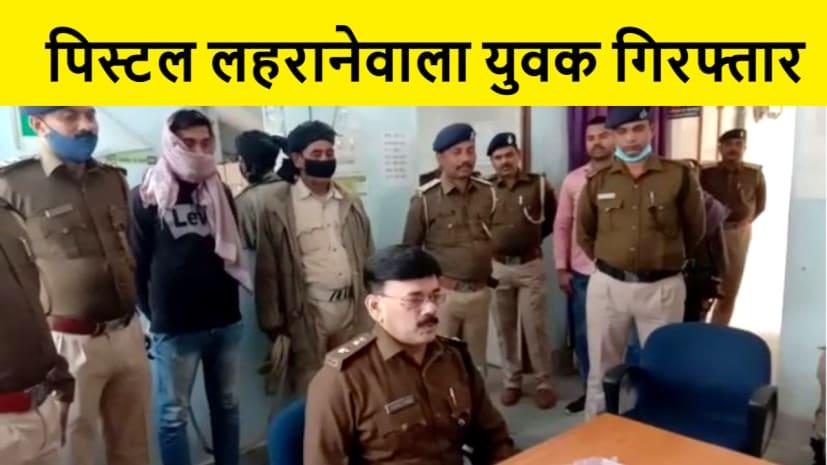 कैमूर में युवक का पिस्टल लहराते विडियो वायरल, पुलिस ने आरोपी को किया गिरफ्तार