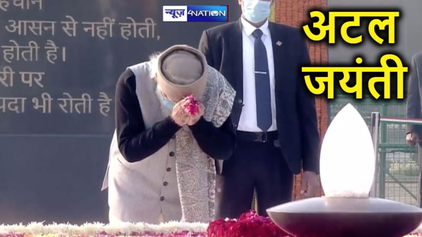 जयंती : सदैव अटल पहुंचकर पीएम मोदी समेत अन्य मंत्रियों ने दी भारत रत्न को श्रद्धांजलि, कार्यक्रमों का होगा आयोजन