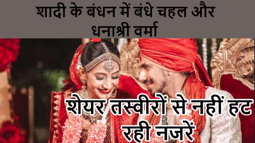कुछ ऐसे सेलिब्रेट किया युजवेंद्र और धनश्री ने अपनी हल्दी और इंगेजमेंट सेरेमनी ,शेयर की शादी की तस्वीर