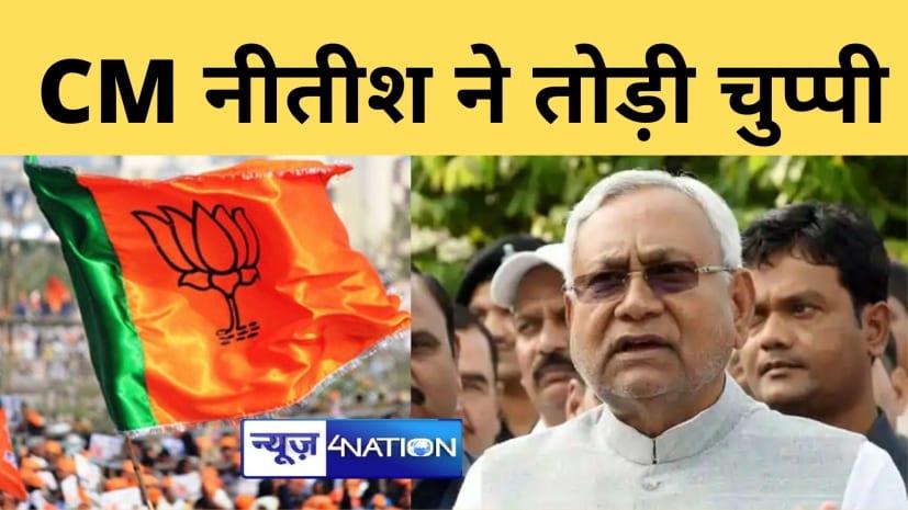 BJP ने JDU को दिया है बड़ा झटका, 6 विधायकों को भाजपा द्वारा तोड़े जाने पर CM नीतीश ने तोड़ी चुप्पी, जानिए क्या कहा.....