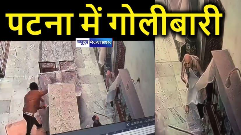 पटना के किला हाउस में गोलीबारी, जालान परिवार आपस में भिड़े, एक को लगी गोली