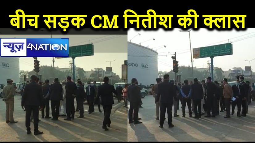 बिहार के सीएम का दिख रहा नया रूप, बीच सड़क गाड़ी रोक लेने लगे अधिकारियों का क्लास