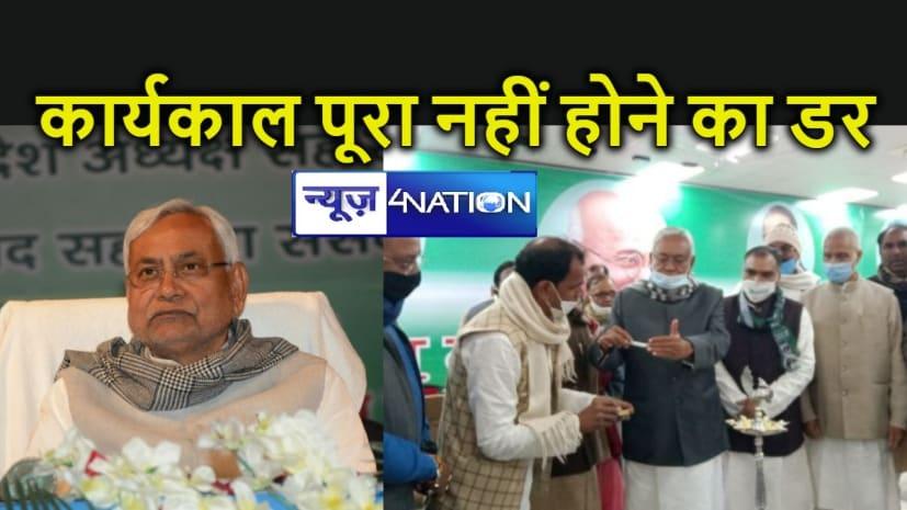 नीतीश कुमार को 'मुख्यमंत्री' पद से हटाया भी जा सकता है, खुद जाहिर की अपनी चिंता