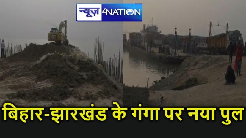 साहिबगंज-मनिहारी के बीच गंगा नदी पर पुल निर्माण शुरू, लोगों में दशकों पुरानी मांग पूरी होने पर दिख रही है खुशी