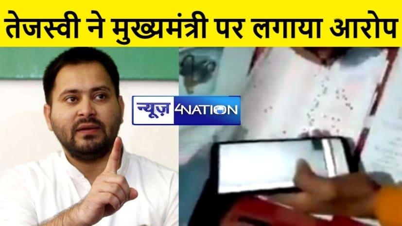 नेता प्रतिपक्ष तेजस्वी यादव ने सीएम पर साधा निशाना, कहा मुख्यमंत्री स्वेच्छा से सिपाही भर्ती परीक्षा का प्रश्नपत्र लिक करा रहे हैं