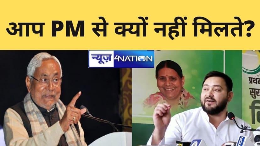 नीतीश जी,आप PM से क्यों नहीं मिलते...हमारे MP, MLAs के साथ राष्ट्रपति के सामने परेड़ करेंगे?