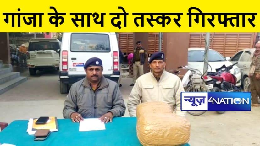 गोपालगंज पुलिस को मिली सफलता, 10 किलो गांजा के साथ दो को किया गिरफ्तार