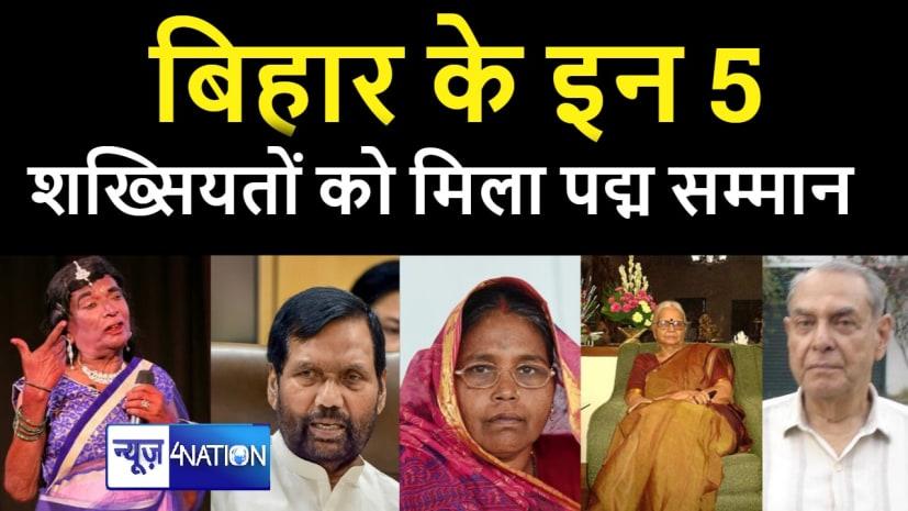 रामविलास पासवान समेत बिहार के इन 5 शख्सियतों को मिला पद्म सम्मान, CM नीतीश - तेजस्वी ने दी बधाई