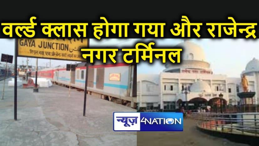 2065 में रेल यात्रियों की संख्या के आधार पर डेपलप होगा गया और राजेन्द्र नगर टर्मिनल, मिलगी कई सुविधाएं