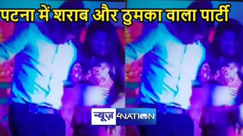पटना के होटल में बार बालाओं के डांस के साथ शराब पार्टी, 5 हुए गिरफ्तार,पुलिस ने किया सील