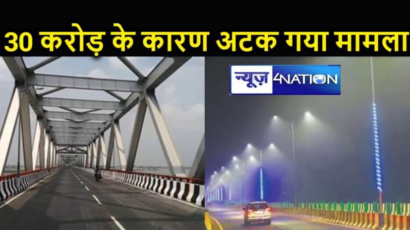 अटल पथ को जेपी सेतु से जोड़ने में नया पेच, जमीन हस्तांतरण के लिए एफसीआई को अब तक नहीं मिले 30 करोड़ रुपए