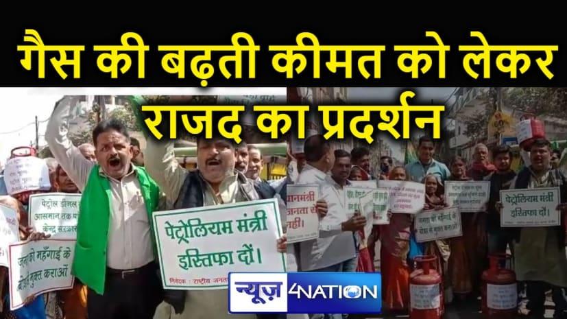 घरेलू गैस सिलेंडर के दामों में बेतहाशा वृद्धि को लेकर पटनासिटी के बौली मोड़ पर राजद नेता व कार्यकर्ताओं ने किया प्रदर्शन