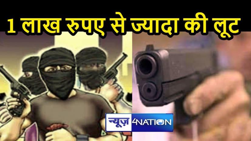 हथियार के बल पर 1 लाख रुपए से ज्यादा की लूट