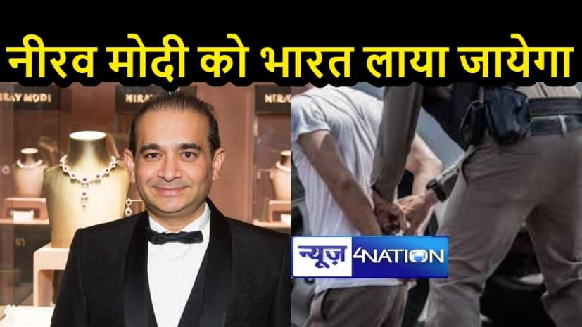 नीरव मोदी को भारत लाया जायेगा, UK की अदालत ने सुनाया फैसला