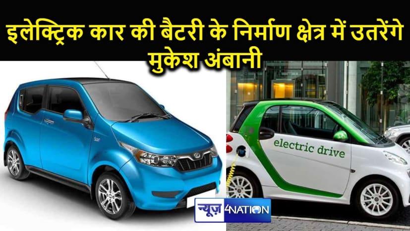 इलेक्ट्रिक वाहनों के लिए बैटरी का निर्माण करेंगी मुकेश अंबानी की कंपनी, रिन्यूएबल एनर्जी को देगी बढ़ावा