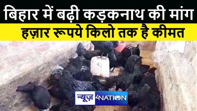 """काली मुर्गी के नाम से प्रसिद्ध """"कड़कनाथ"""" अब बिहार में भी उपलब्ध, कई गुणों से है भरपूर"""