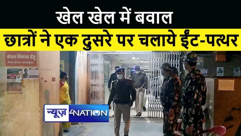 पटना में क्रिकेट खेलने के विवाद में आपस में भिड़े छात्र, जमकर चले ईंट-पत्थर, ओपी प्रभारी जख्मी