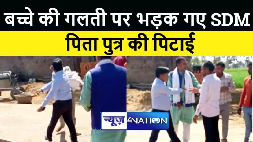 बच्चे की छोटी से गलती पर SDM ने कर दी पिता पुत्र की पिटाई, भाजपा नेता ने की कार्रवाई की मांग